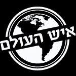 איש העולם לוגו לבן על שחור